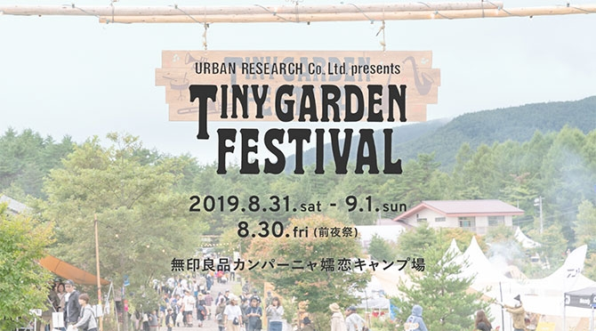 URBAN RESEARCH Co., Ltd. presents TINY GARDEN FESTIVAL2019