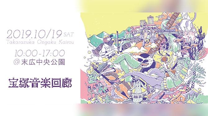 宝塚音楽回廊2019