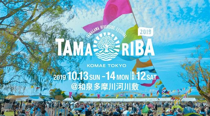 TAMARIBA2019