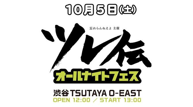 ツレ伝オールナイトフェスティバル