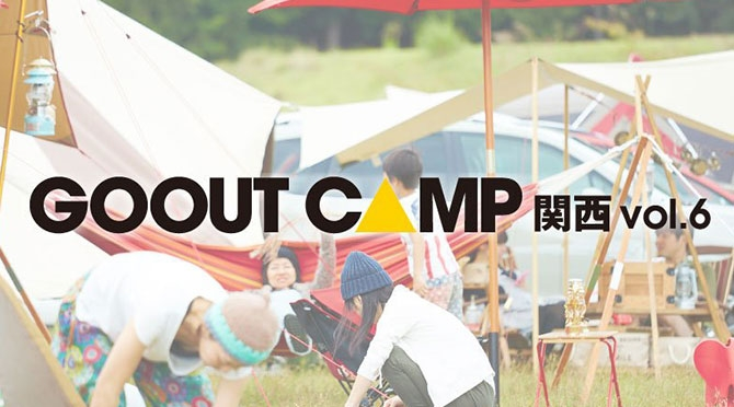 GO OUT CAMP 関西