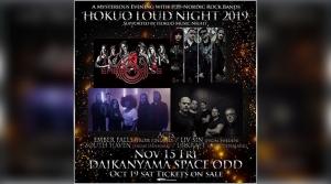 北欧バンドの祭典「HOKUO LOUD NIGHT 2019」開催決定!出演はEMBER FALLSら