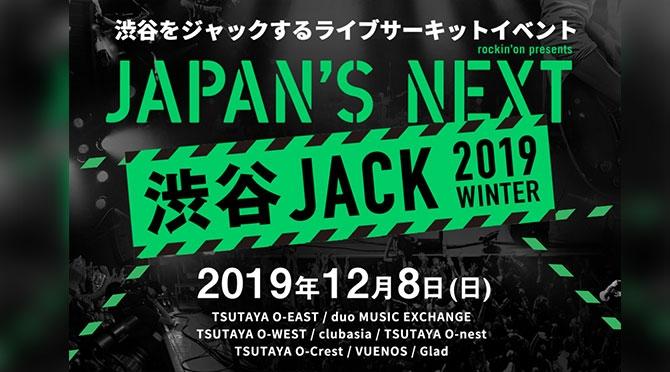 JAPAN'S NEXT 渋谷JACK 2019 WINTER