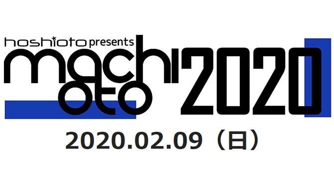 machioto2020