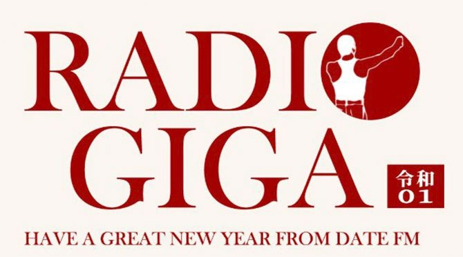 RADIO GIGA 令和 01 HAVE A GREAT NEW YEAR FROM DATE FM