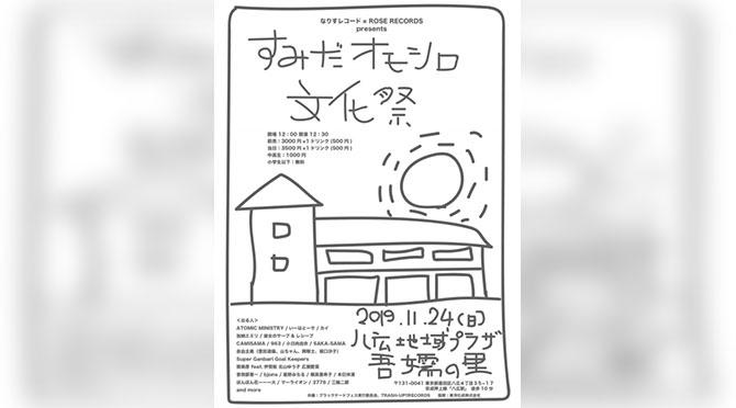 ROSE RECORDS×なりすレコードpresents「すみだオモシロ文化祭」