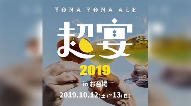 よなよなエールの超宴2019 in お台場