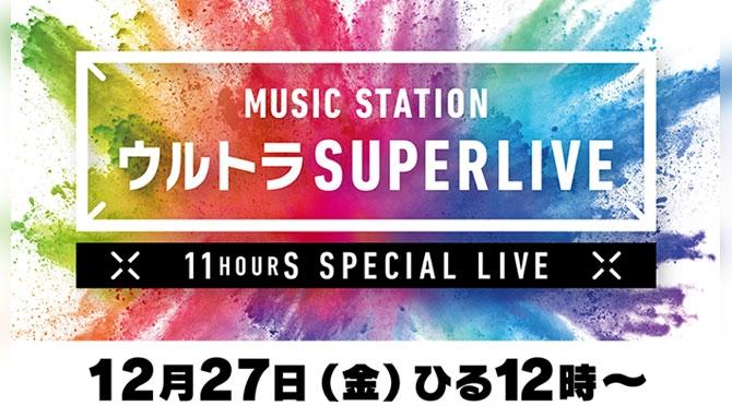 ミュージックステーションウルトラスーパーライブ2019