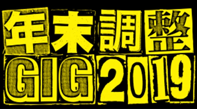 年末調整GIG 2019