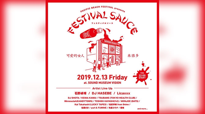 PACIFIC BEACH FESTIVAL presents FESTIVAL SAUCE