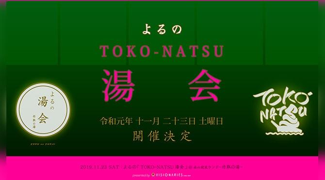 よるのTOKO-NATSU湯会