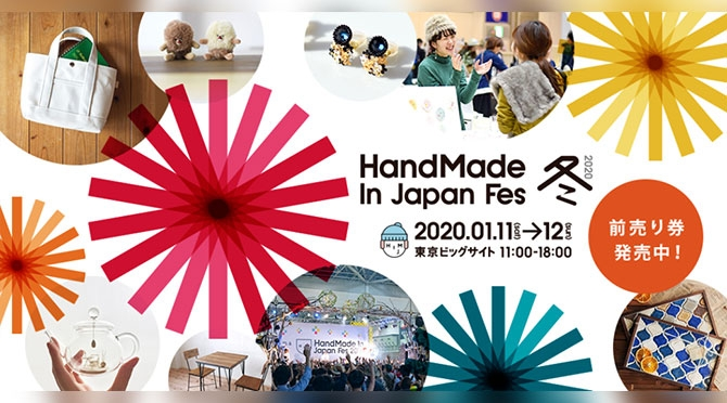 HandMade In Japan Fes' 冬(2020)