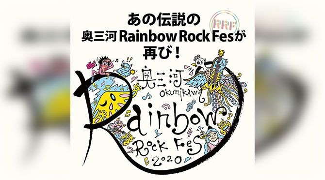 奥三河Rainbow Rock Fes2020