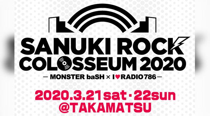 SANUKI ROCK COLOSSEUM 2020