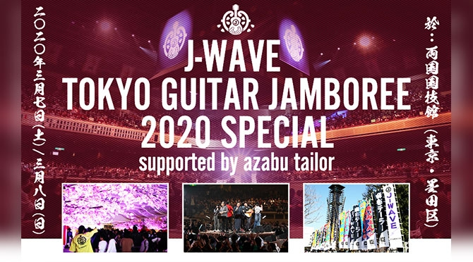 J-WAVE TOKYO GUITAR JAMBOREE 2020 SPECIAL supported by azabu tailor