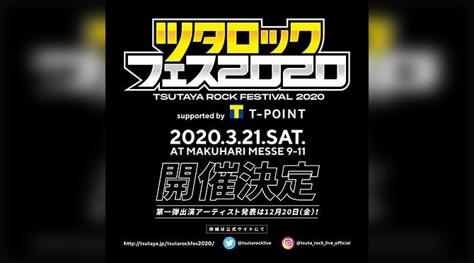 ツタロックフェス2020 supported by Tポイント