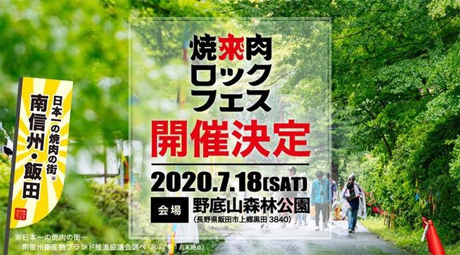 焼來肉ロックフェス2020 in 南信州・飯田