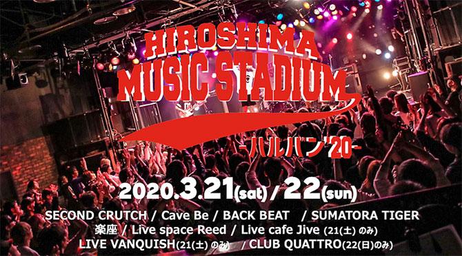 HIROSHIMA MUSIC STADIUM-ハルバン'20-