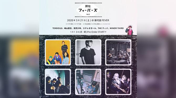 環七フィーバーズ Vol.2