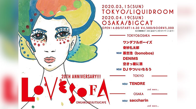 Love sofa 20th Anniversary!!!(東京)