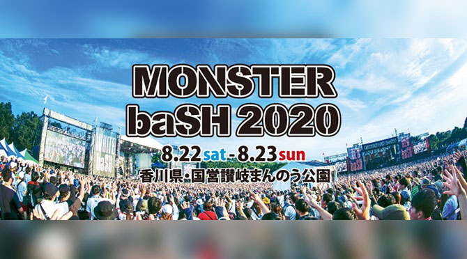MONSTER baSH 2020