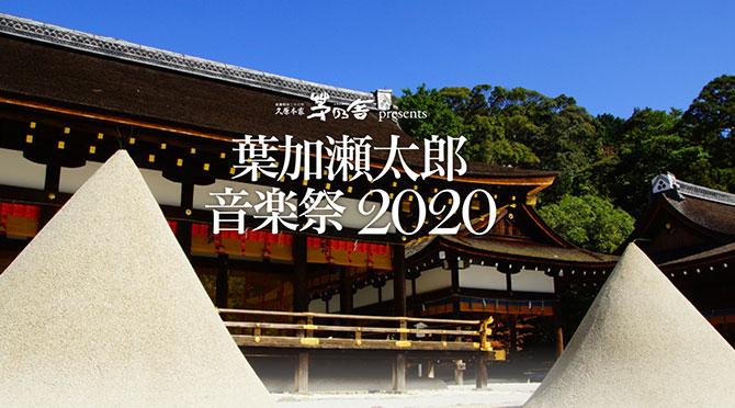 葉加瀬太郎音楽祭 2020(京都)