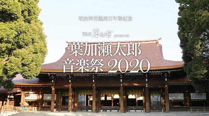 葉加瀬太郎音楽祭 2020(東京)