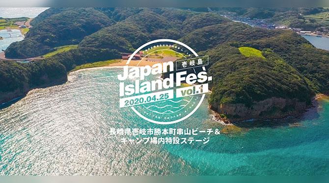 JAPAN ISLAND FES. vol.1 壱岐島
