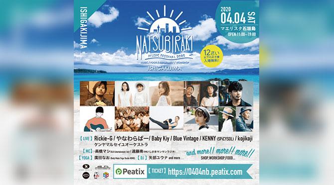 夏びらきMUSIC FESTIVAL 2020 石垣島
