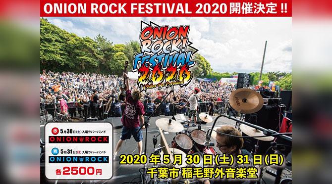 ONION ROCK FESTIVAL 2020 -CHIBA DE CARNIVAL-