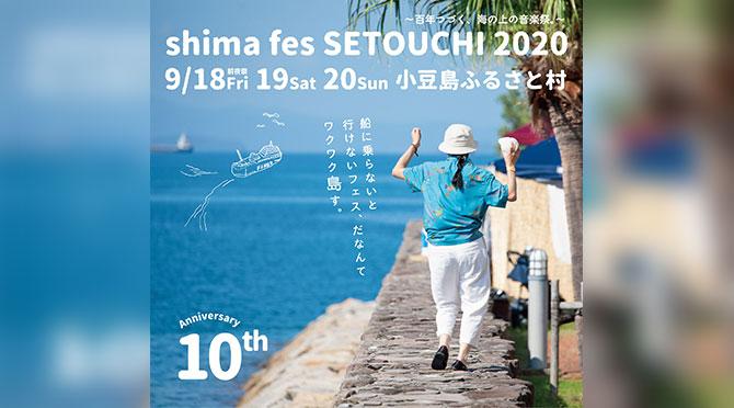 shima fes SETOUCHI 2020 ~百年つづく、海の上の音楽祭。~