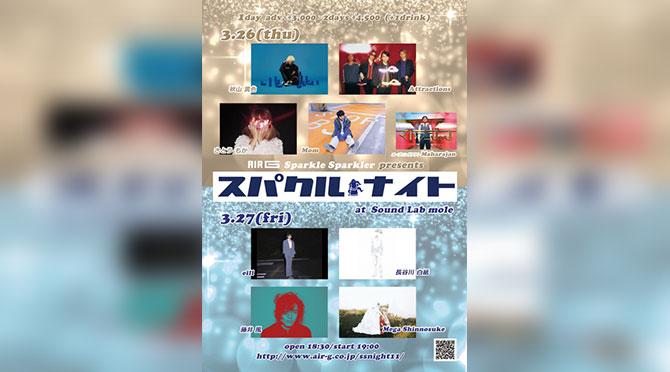 スパクル☆ナイト Vol.11