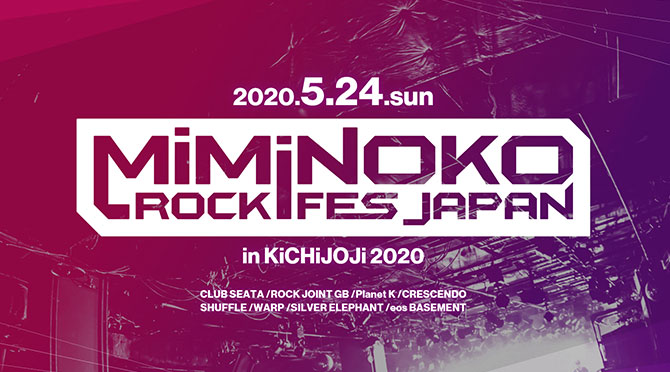 MiMiNOKOROCK FES JAPAN in 吉祥寺 2020