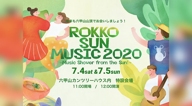 ROKKO SUN MUSICROKKO SUN MUSIC 2020~Music shower from the SUN!~