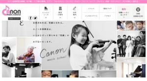 カノン音楽教室 綾瀬校