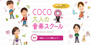 COCO大人の音楽スクール 巣鴨校