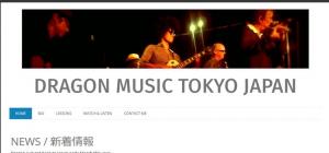 ドラゴンミュージック東京