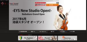 EYS音楽教室 池袋スタジオ