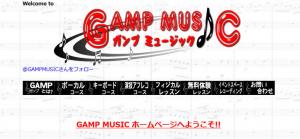 ガンプミュージック