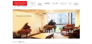 ハーモニー東京センター音楽教室
