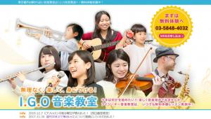 I.G.O音楽教室