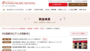 カワイ音楽教室 MS西新井