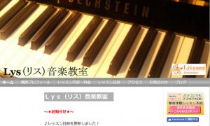 Lys音楽教室