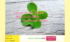 歌とリトミック教室 Maki Music Theater