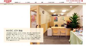 宮路楽器 MUSIC JOY 渋谷センター