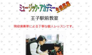 ミュージック・アカデミー王子駅前教室