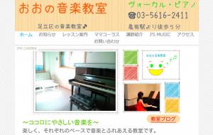 おおの音楽教室
