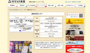 サクライ楽器サウンド倶楽部 成増本店センター