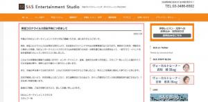 S&Sエンターテインメントスタジオ