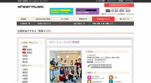 シアーミュージック 渋谷校